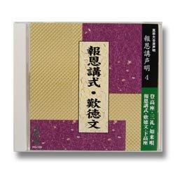 画像1: CD 報恩講式・歎徳文[報恩講声明4]