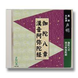画像1: CD 伽陀八章・漢音阿弥陀経