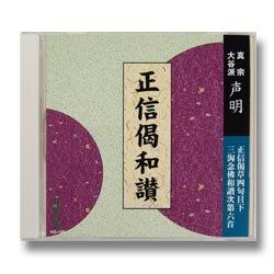 画像1: CD 正信偈和讃