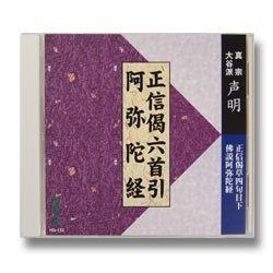 画像1: CD 正信偈六首引・阿弥陀経