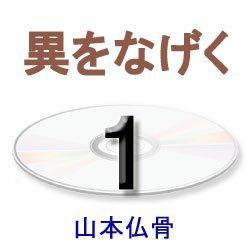 画像1: 歎異抄1        山本仏骨