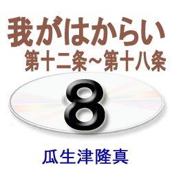 画像1: 歎異抄に探る8     瓜生津隆真