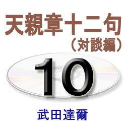 画像1: 正信偈講話10    武田達爾