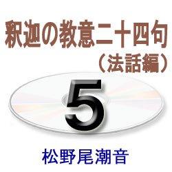 画像1: 正信偈講話5    松野尾潮音