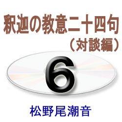 画像1: 正信偈講話6    松野尾潮音