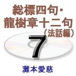 画像1: 正信偈講話7    灘本愛慈
