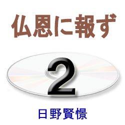 画像1: 正信念仏偈に遇う2 日野賢憬