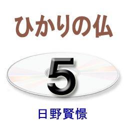 画像1: 正信念仏偈に遇う5 日野賢憬