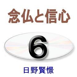 画像1: 正信念仏偈に遇う6 日野賢憬