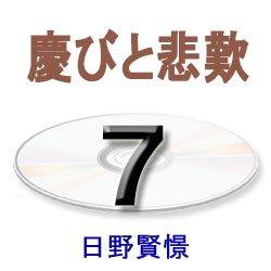 画像1: 正信念仏偈に遇う7 日野賢憬