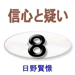 画像1: 正信念仏偈に遇う8 日野賢憬