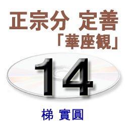 画像1: 観無量寿経に遇う14 梯 實圓