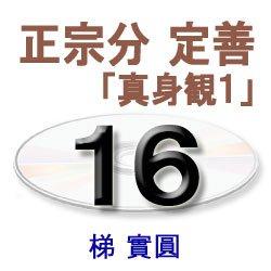 画像1: 観無量寿経に遇う16 梯 實圓