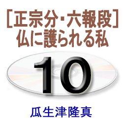 画像1: 阿弥陀経に遇う10  瓜生津隆真