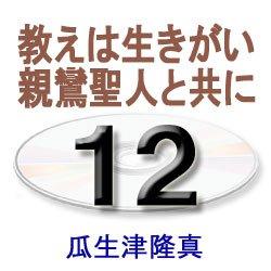 画像1: 阿弥陀経に遇う12  瓜生津隆真