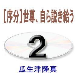 画像1: 阿弥陀経に遇う2  瓜生津隆真