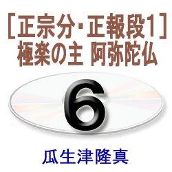 画像1: 阿弥陀経に遇う6  瓜生津隆真