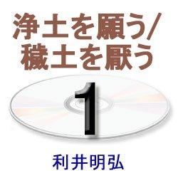 画像1: 大無量寿経 下巻  三毒・五悪段1    利井明弘