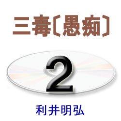 画像1: 大無量寿経 下巻  三毒・五悪段2    利井明弘
