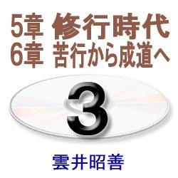 画像1: 仏教入門3 雲井昭善