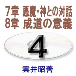 画像1: 仏教入門4 雲井昭善