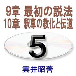 画像1: 仏教入門5 雲井昭善