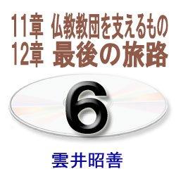 画像1: 仏教入門6 雲井昭善