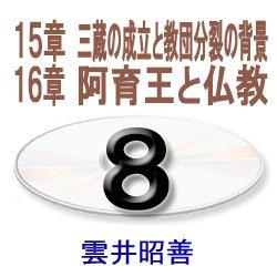 画像1: 仏教入門8 雲井昭善