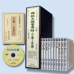 画像1: 大無量寿経 下巻  三毒・五悪段 DVD付録 10枚セット