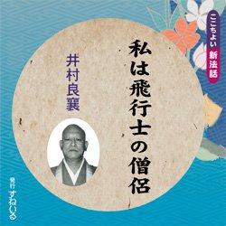 画像1: 私は飛行士の僧侶 井村良襄