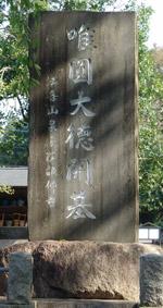 唯円大徳開基の石碑